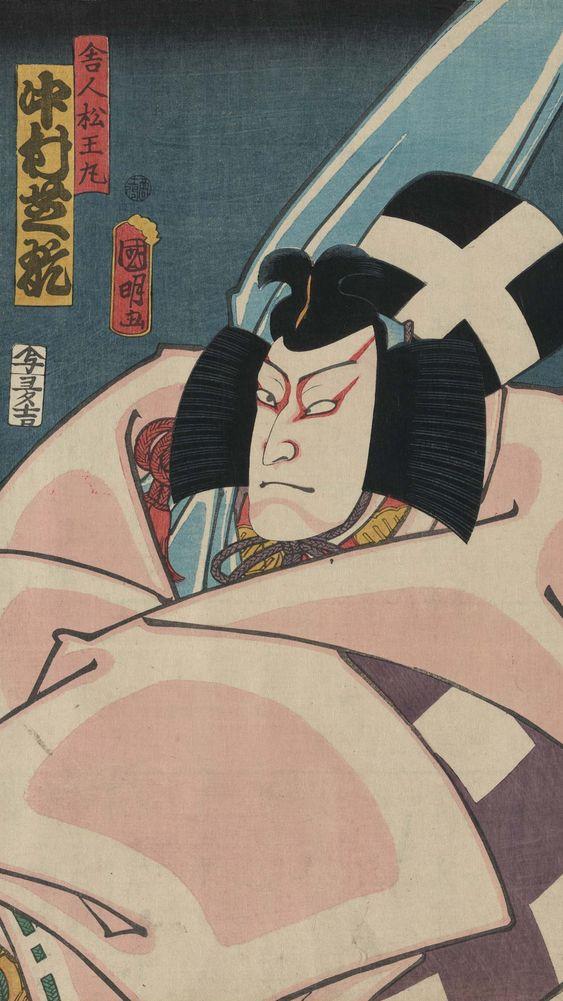 Nakamura Shikan IV as the Character Toneri MatsuōMaru